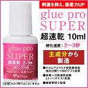 Glue01