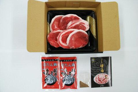 丹波篠山名産!「ぼたん鍋」(猪鍋)セット(3〜4人前)(国産天然猪肉400g)(送料込)(「食べ方のしおり」付)