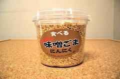 食べる味噌ごま 100g