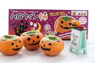 「ハロウィン柿」3玉(1玉250g以上)セット岐阜県の特産品「富有柿」にかわいいカボチャのオバケのシールを添付(期間限定の予約販売中)
