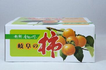 岐阜県の特産品!「富有柿(2Lサイズ、261g〜300g)」24個(送料込み)(12月5日が最終発送です)
