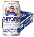 【2020年7月21日発売】北海道限定サッポロクラシック「ゴールデンカムイ杉元デザイン缶」350ml1箱24缶入り≪2箱まで一括配送承ります≫