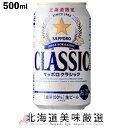 北海道限定販売!サッポロクラシック 500ml(1箱 24本入り)