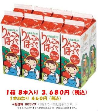 北海道余市 ストレート100% りんごのほっぺ8本入り