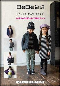 [送料無料][公式] 2021NewYear 新春福袋 BEBE BeBe べべ:100cm〜150cm