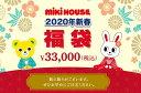 2020年NewYear 新春 福袋 MIKIHOUSE ミキハウス 3万円☆ :80cm〜150cm:14-9934-954
