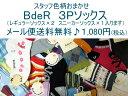 メール便送料無料!当店おまかせBdeRソックス3Pセット¥1,080