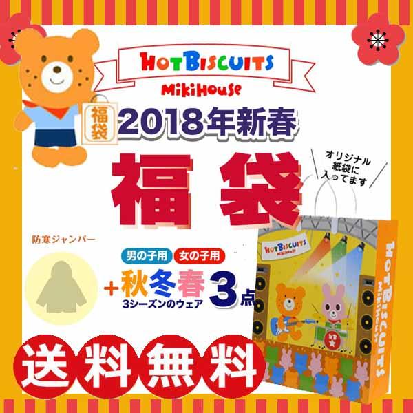 12月下旬から発送 2018年NewYear 新春 福袋 HOTBISCUITS ホットビスケッツ1万円☆ :80cm〜120cm:ご予約
