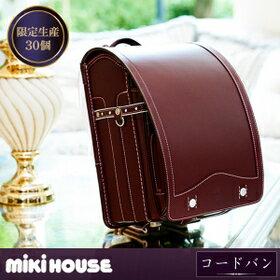 MIKIHOUSE ミキハウス 最高級モデル コードバン お祝入学2016春 mikihouse ランドセル [限...