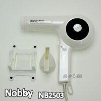 ノビィNB2503マイナスイオンヘアドライヤー