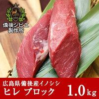 広島県備後産猪肉ヒレ肉ブロック