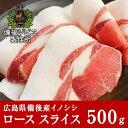 熟成 猪肉 ロース肉 スライス(500g) 広島県産 備後地方 いのしし肉 イノシシ肉 ぼたん鍋 牡丹鍋 ボタン鍋 最高級 ジビエ料理 お取り寄せ 人気 鍋セット お鍋 すき焼き しゃぶしゃぶ ステーキ 焼肉