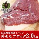 熟成 猪肉 外モモ肉 ブロック(約2kg) 広島県産 備後地方 いのしし肉 イノシシ肉 ぼたん鍋 牡丹鍋 ボタン鍋 最高級 ジビエ料理 お取り寄せ 人気 鍋セット お鍋 すき焼き しゃぶしゃぶ ステーキ 焼肉
