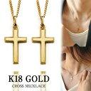 ペアネックレス シンプル ゴールド ダイヤモンド 10石 クロス 十字架 18金 ペンダント 2本セット ネックレス チェーン ペア K18 婚約 結婚式 カップル ペアルック おすすめ プレゼント