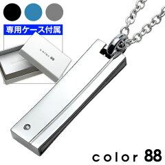 【color88】ジルコニアスティックカラーペンダント【メンズタイプ】 ケース&チェーン付き …
