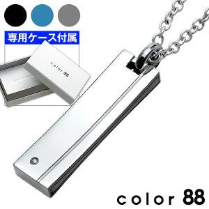 color88 ジルコニアスティックカラーペンダント(メンズタイプ) ネックレス シンプル プレート[ステンレスペンダント]