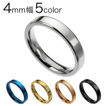 【メール便送料無料】【刻印可能】【4mm幅】カラースチール リング ペアリング メンズ 指輪 ペア サイズ [ステンレスリング] シルバー ゴールド ブルー ブラック シンプル ユニセックス