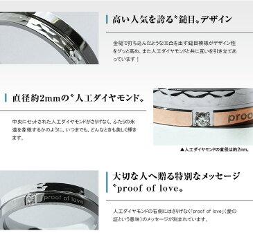 【刻印可能】【ペア販売】ペアリング〜proof of love〜 [ステンレスリング] メンズ レディース スチール