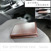 本革風オリジナル車検証ケース大容量ですっきりコンパクト収納の車検証入れ