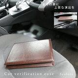 車検証 ケース オリジナル 車検証入れ 本革風PVCタイプ 【送料無料】