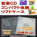 音楽CDコンパクト収納ソフトケース(10枚お試しセット)