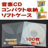 音楽CDコンパクト収納ソフトケース不織布袋付き(100枚セット)
