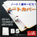 B5サイズノートカバー本革風エピ柄(グラスホワイト)