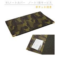 本革風迷彩柄ポケット付きB5ノートカバー(カモフラージュ(迷彩))
