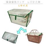 レジかご用 保温 保冷 バッグ 折りたたみ/クーラーバッグ/エコバッグ (Lサイズ) 全国送料無料