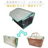 レジかご用 【厚手】 保温 保冷 バッグ 折りたたみ /クーラーバッグ/エコバッグ (強化型・Lサイズ) 全国送料無料