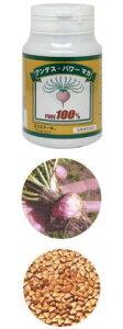 サプリメント(健康補助食品)アンデス・パワーマカ