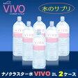 ナノクラスター水VIVO(ヴィボ)2ケース(2L×6本)送料無料(水/飲料水/軟水/酸素水/ナノ/クラスター水/機能水/楽天/通販)