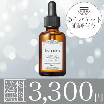 【ゆうパケット/送料無料】Fracora(フラコラ)WHITE'stプラセンタエキス原液エンリッチ 30ml