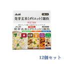 【送料無料】アサヒ リセットボディ 12個セット発芽玄米入りダイエットケア雑炊お得なまとめ買い♪ その1