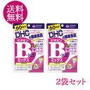 【ネコポス/送料無料】2袋セットDHC ビタミンBミックス 60日分 120粒
