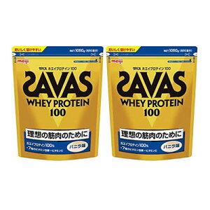 ザバス【SAVAS】ホエイプロテイン100 バニラ味 1050g(約50食分)お得な2個セット♪送料無料