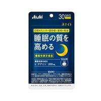 【メール便/送料無料】ネナイト120粒(30日分)アサヒ<機能性表示食品>