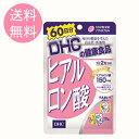 【メール便/送料無料】DHC/ヒアルロン酸 60日分 120粒*
