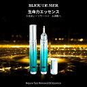 美容液 エッセンス オイルエッセンス スキンケア 化粧品 人気 おすすめ 保湿 うるおい 潤い ハリ はり エイジングケア ツヤ肌 BIJOU DE MER(ビジュー ドゥ メール) | リジュドフェイス Rオイルエッセンス