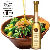 有機JAS認証ホワイトバルサミコ・ディ・モデナ・ビオ 250ml(醸造酢)