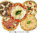 【ローマ風ピザ】「選べるピッツァ5枚セット」有機食材使用ピザ【冷凍便】【父の日】
