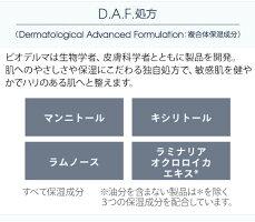 下地化粧下地クリームトーンアップクリームSPF30PA+++敏感肌乾燥肌無添加パラベンフリーアルコールフリービオデルマBIODELMA【イドラビオ】パーフェクター40mL