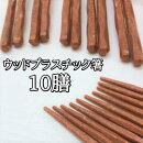【業務用】お箸セット10膳