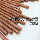 20膳お箸セット