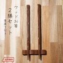 【箸/カトラリー】お箸セットウッドプラスチックお弁当用すべらない箸ケース[シンプルカトラリーセット]