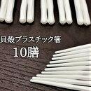 食洗機対応の業務用箸お箸セット10膳入!すべらない箸で使いやすい!