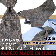イタリア製 マルゾット ネクタイ チェック オーバー ビジネス