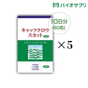 【初回限定6袋まで購入可・特別価格】キャッツクロウスカット60粒 お試し10日分5袋《宅配便》