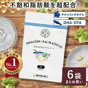 《6袋まとめ買い15%OFF 送料無料》DHA&EPA+サチャインチ 120粒×6袋(約6ヶ月分)|dha epa 魚油 サプリ サチャインチ サチャインチオイル α-リノレン酸 ドコサヘキサエン酸 青魚 子供 子ども 健康食品 オメガ 栄養補助食品 カプセル ダイエット ビタミンE 国産 日本製