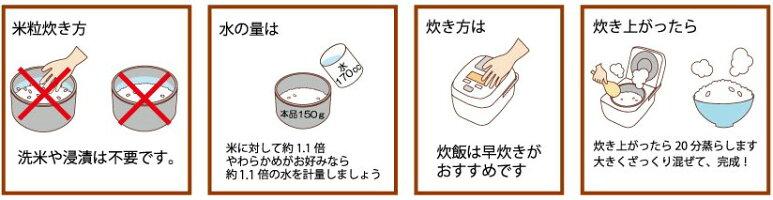 低たんぱく米炊き方